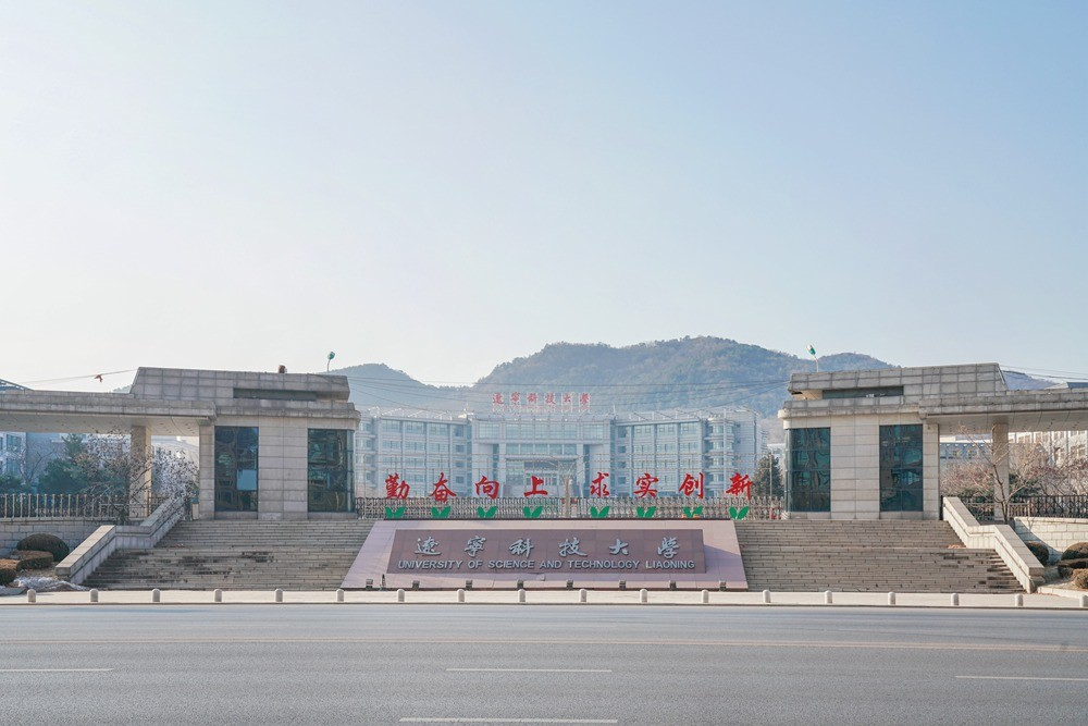 遼寧科技大學主門