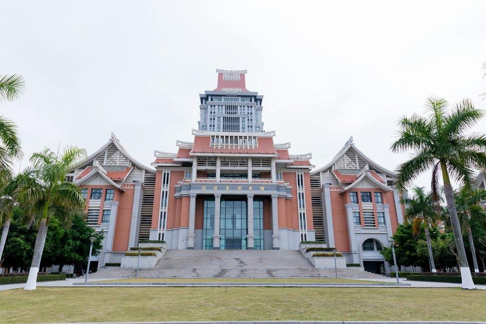 集美大學陳延奎圖書館