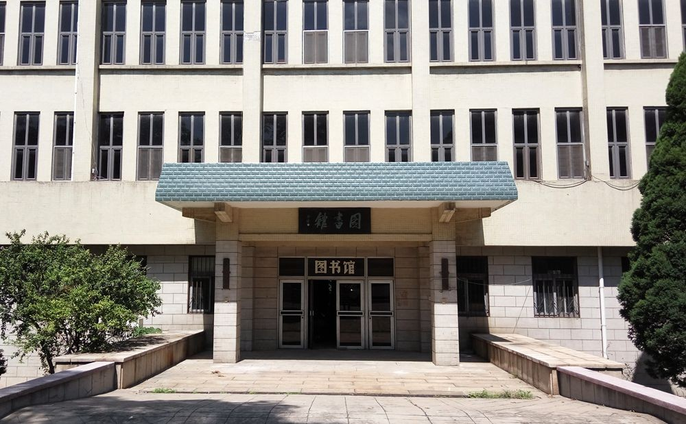 山东师范大学图书馆