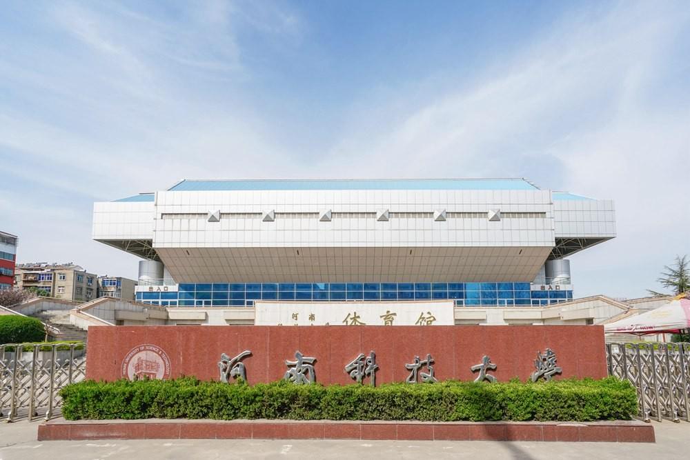 河南科技大學體育館