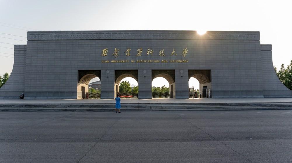 西安建筑科技大學草堂校區大門