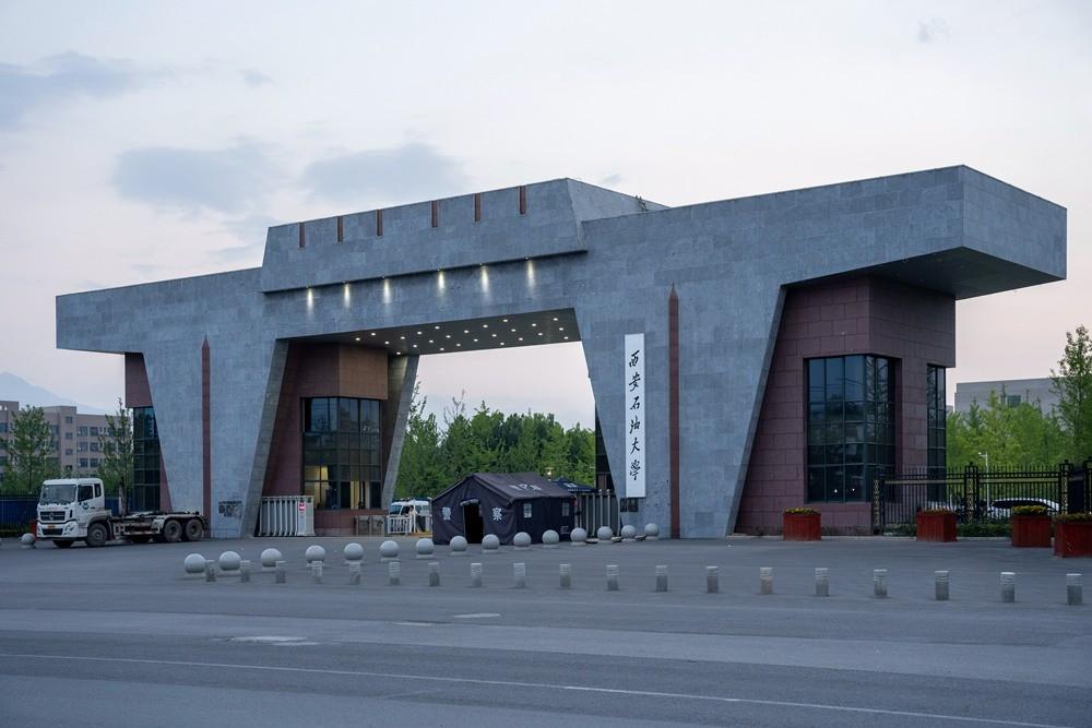 西安石油大學大門