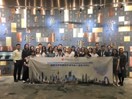 嶺南大學國際與發展經濟學理學碩士課程合照圖集