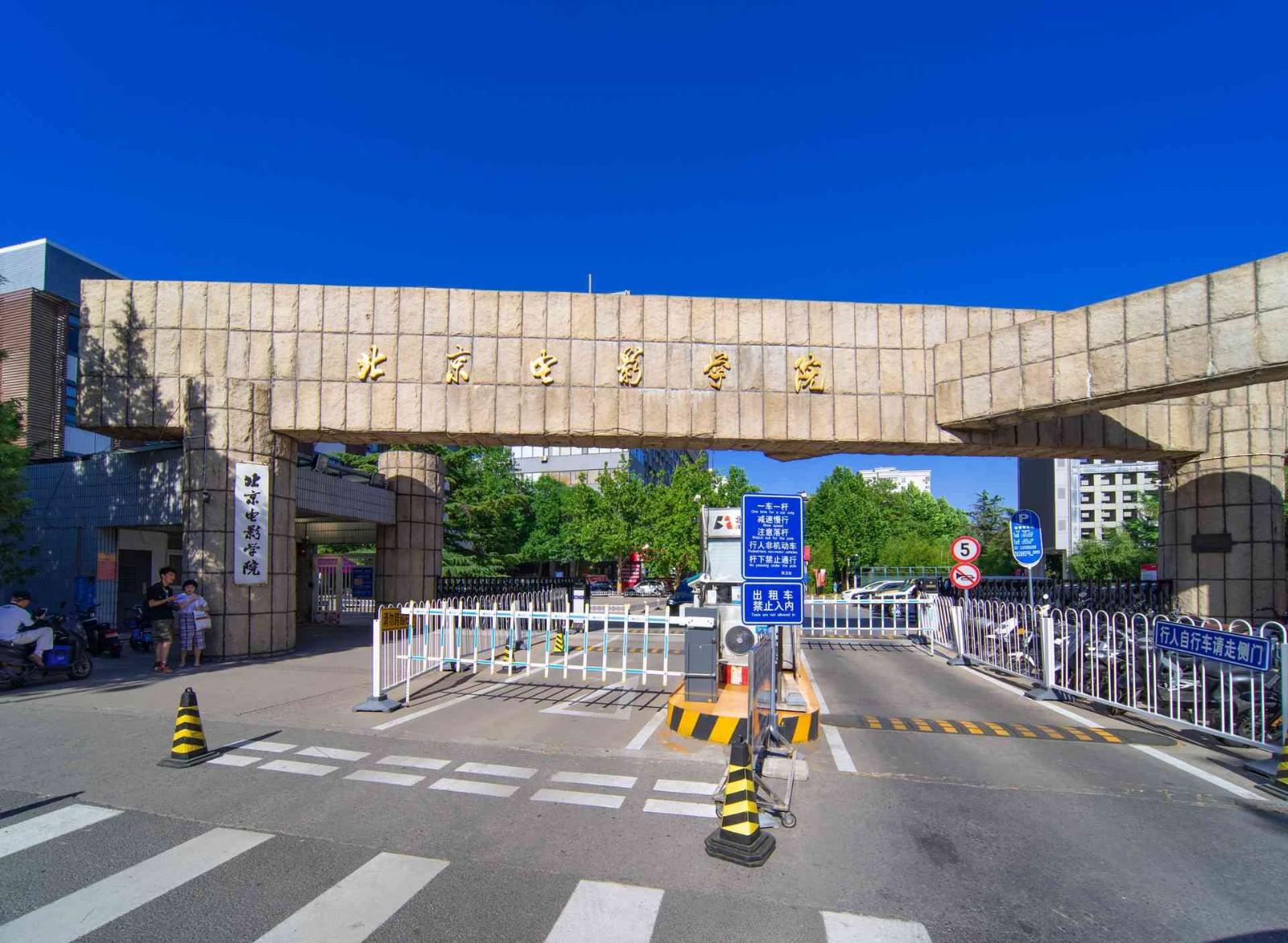 北京電影學院大門