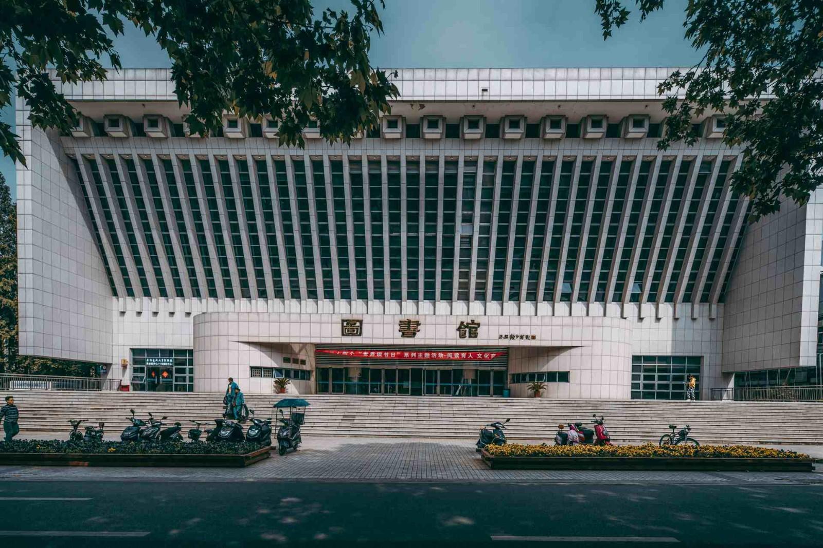 安徽醫科大學圖書館