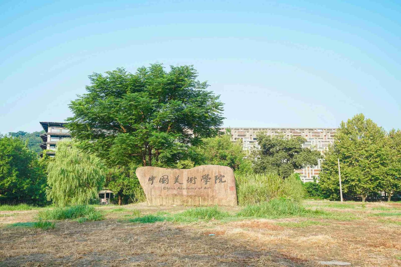 中国美术学院校景图集