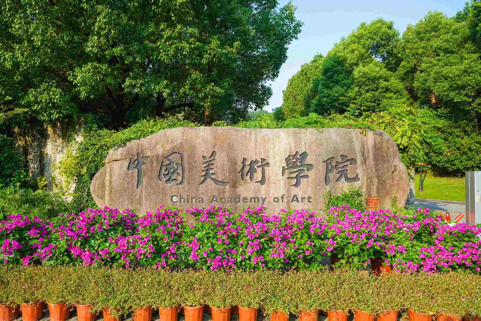 中國美術學院校景圖集