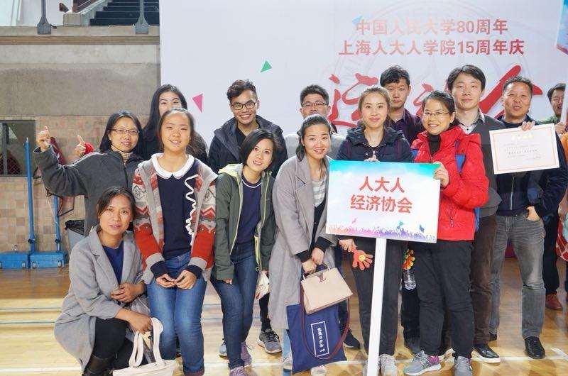 中國人民大學80周年·上海人大人學院15周年慶運動會圖集