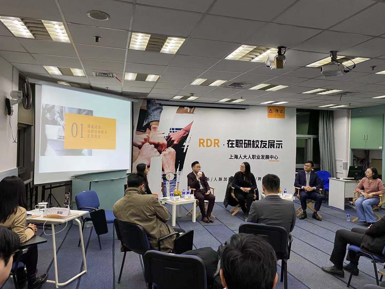 中国人民大学上海人大人学院职业发展活动图集
