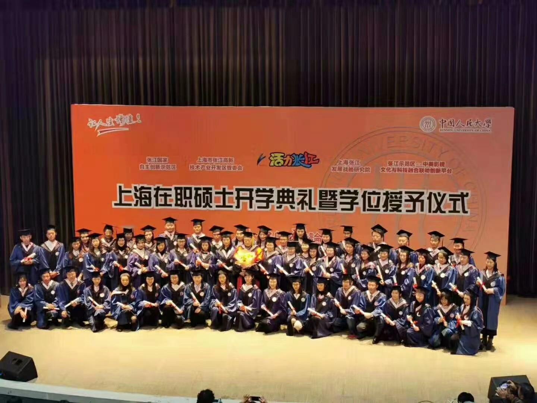 中國人民大學上海在職碩士開學典禮暨學位授予儀式活動圖集