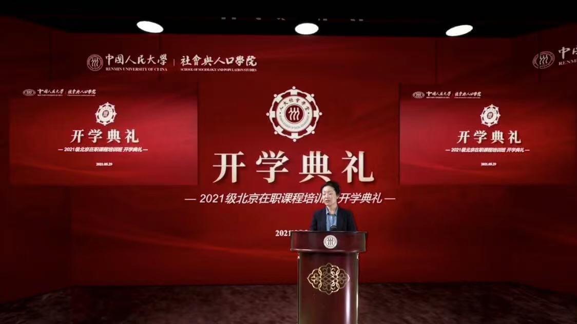 中国人民大学社会与人口学院2021年北京在职课程培训班开学典礼图集