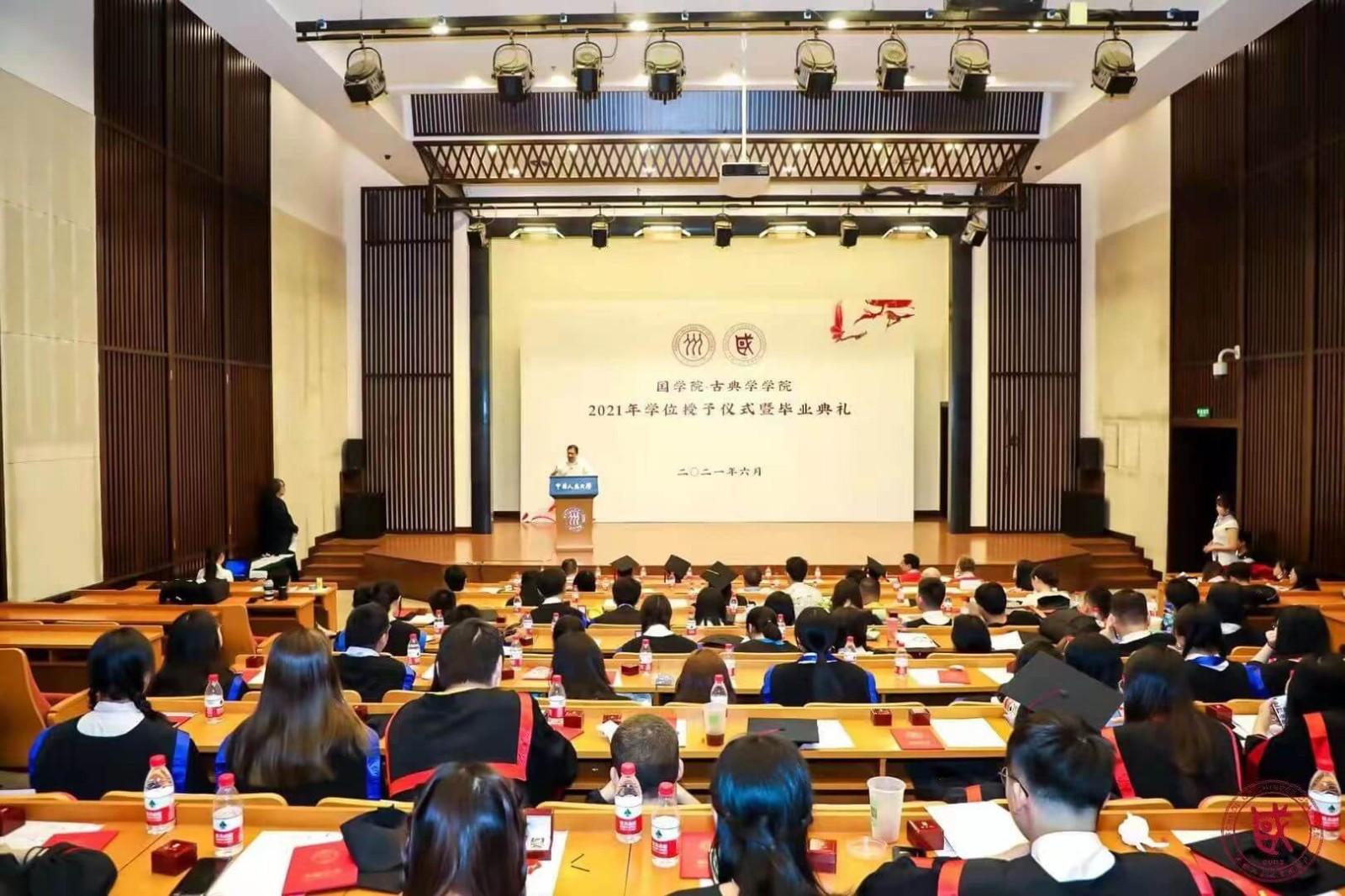 中国人民大学国学院-古典学学院2021年学位授予仪式暨毕业典礼图集
