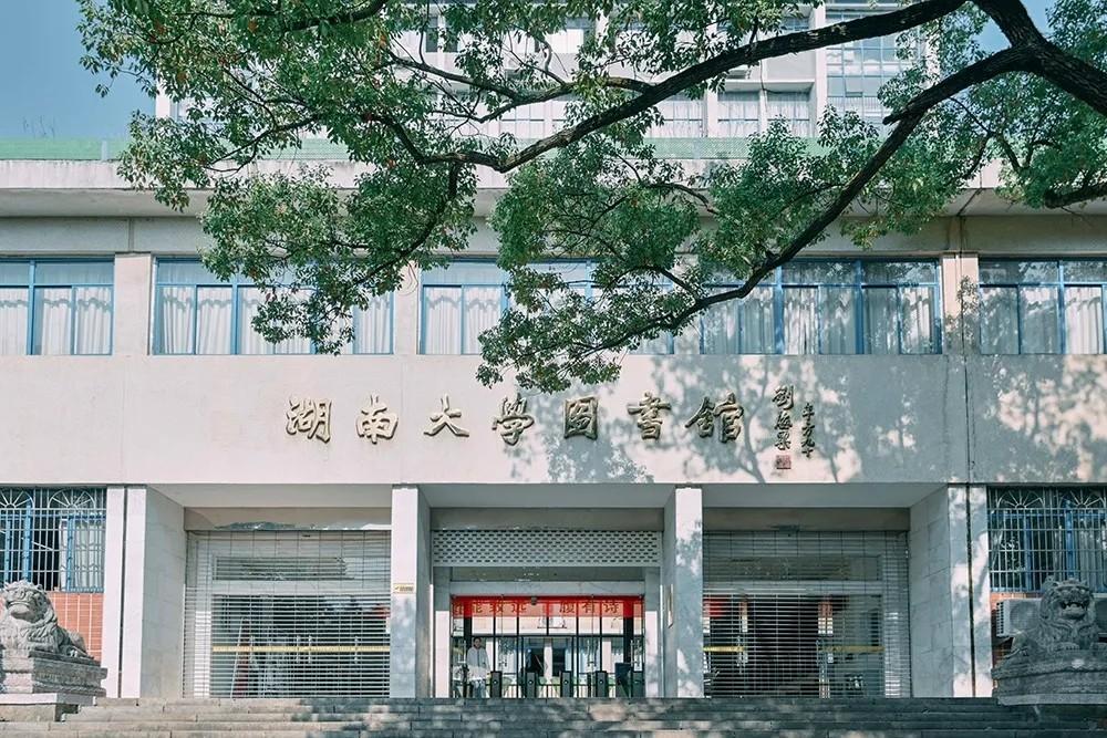 湖南大学图书楼、图书馆图集
