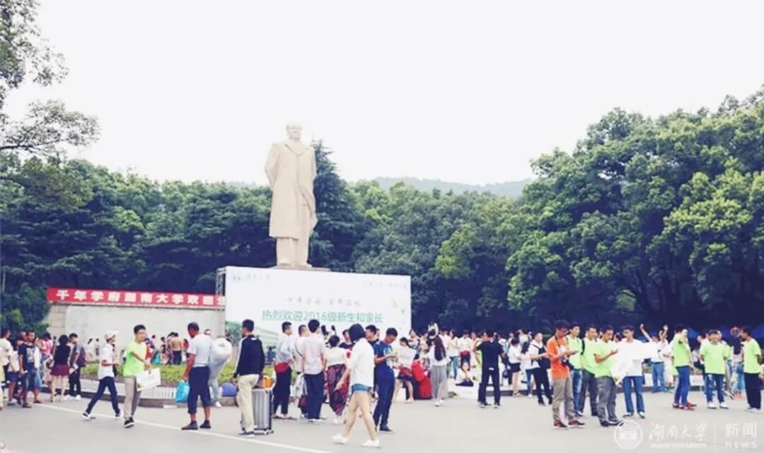 湖南大学活动图集