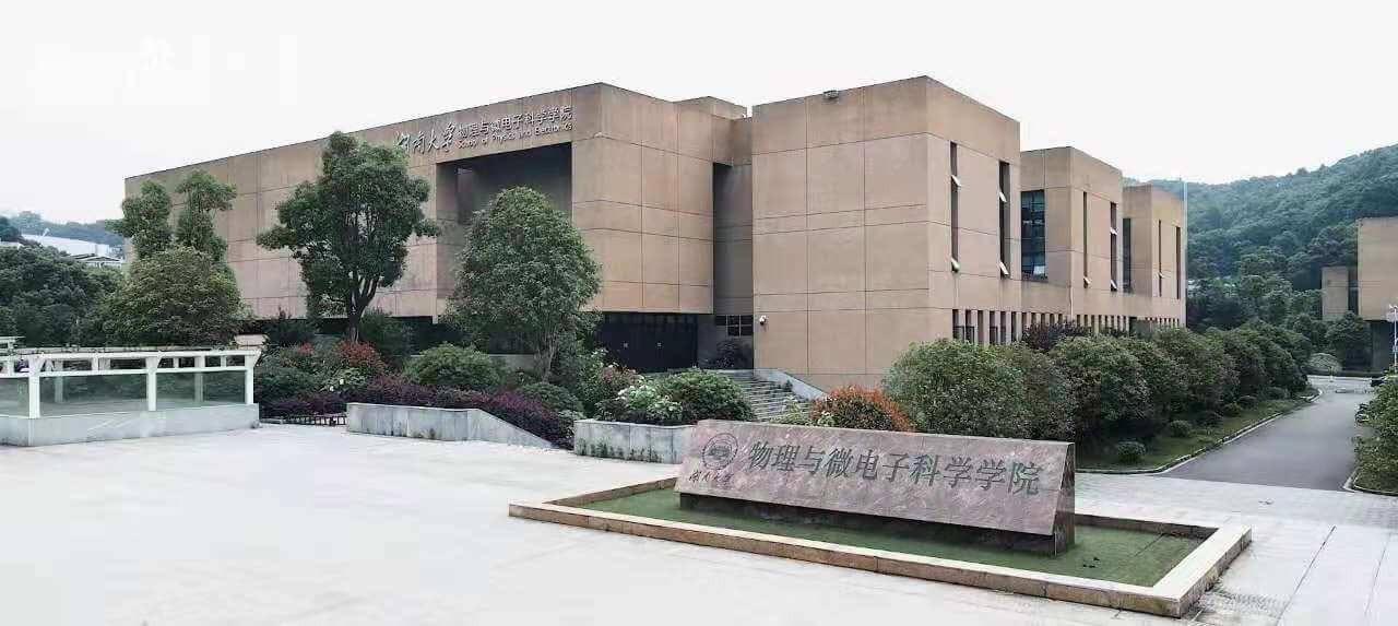 湖南大学物理与微电子科学学院