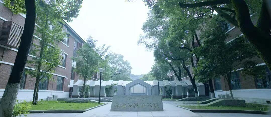 湖南大学金融与统计学院