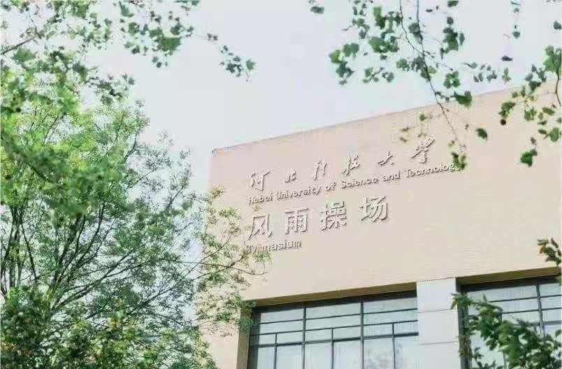 河北科技大学操场馆