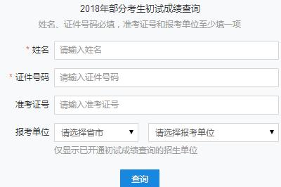 2018年长安大学在职研究生(非全日制)成绩查询时间及入口