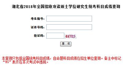 2018华中师范大学在职研究生(非全日制)成绩查询时间及入口
