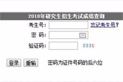 2018年湖南大学在职研究生(非全日制)成绩查询时间及入口