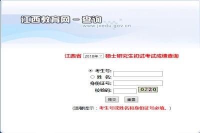 2018华东交通大学在职研究生(非全日制)成绩查询时间及入口