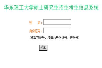 2018華東理工大學在職研究生(非全日制)成績查詢時間及入口