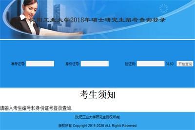 2018沈阳工业大学在职研究生(非全日制)成绩查询时间及入口