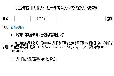 2018四川農業大學在職研究生(非全日制)成績查詢時間及入口