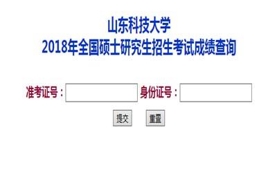 2018山東科技大學在職研究生(非全日制)成績查詢時間及入口