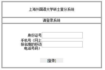 2018上海外国语大学在职研究生(非全日制)成绩查询时间及入口