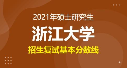 浙江大学2021年硕士研究生招生考试复试分数线的基本要求
