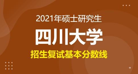 2021年四川大学硕士研究生复试基本分数线