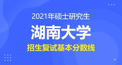 2021年湖南大学硕士研究生复试基本分数线