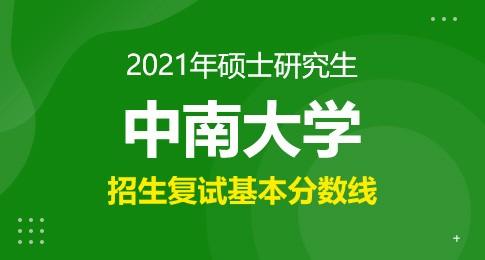 中南大学2021年硕士研究生复试基本分数线