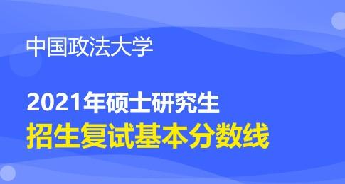 中国政法大学关于公布2021年硕士研究生复试分数线的通知