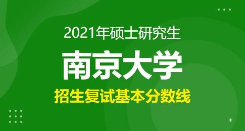 南京大学2021年硕士研究生复试基本分数线