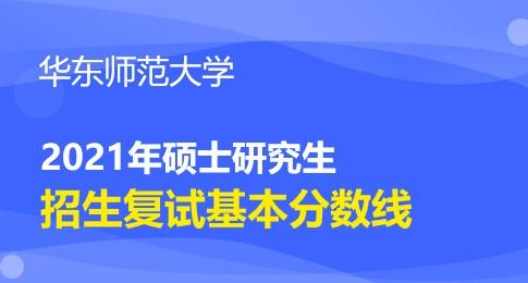 华东师范大学2021年硕士研究生招生复试分数线