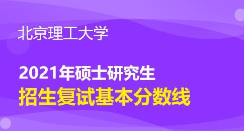 北京理工大学2021年硕士研究生复试基本分数线
