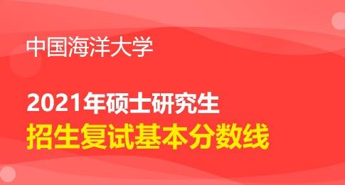 中国海洋大学2021年硕士研究生招生考试考生进入复试的初试成绩要求