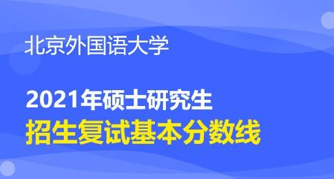 2021年北京外国语大学硕士研究生统考复试分数线