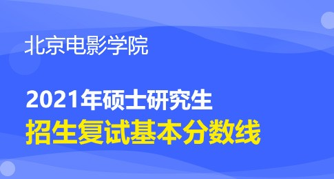北京電影學院2021年研究生復試分數線基本要求