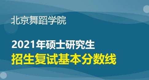 北京舞蹈学院2021年硕士研究生招生考试进入复试的初试成绩基本要求