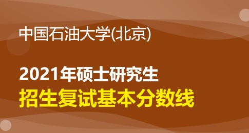 中國石油大學(北京)2021年碩士研究生進入復試的初試成績基本要求