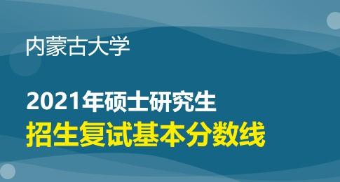内蒙古大学2021年研究生复试分数线基本要求