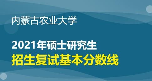 内蒙古农业大学2021年硕士研究生复试分数线