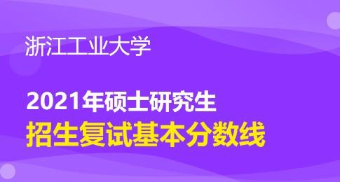 浙江工业大学2021年研究生复试分数线基本要求