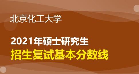 北京化工大学2021年硕士研究生一志愿复试分数线