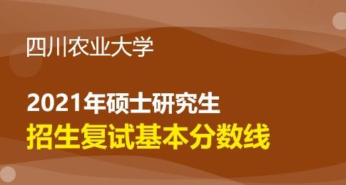 四川农业大学2021年硕士研究生招生复试分数线