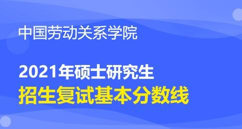 中国劳动关系学院2021年研究生复试分数线基本要求