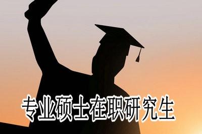 2020年专业硕士在职研究生复试详情